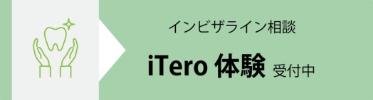 インビザライン相談 iTero体験受付中