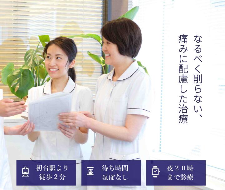 初台岡歯科医院の治療理念