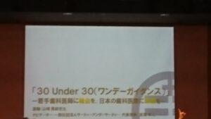 DSC 0121 300x169 - 30 under 30